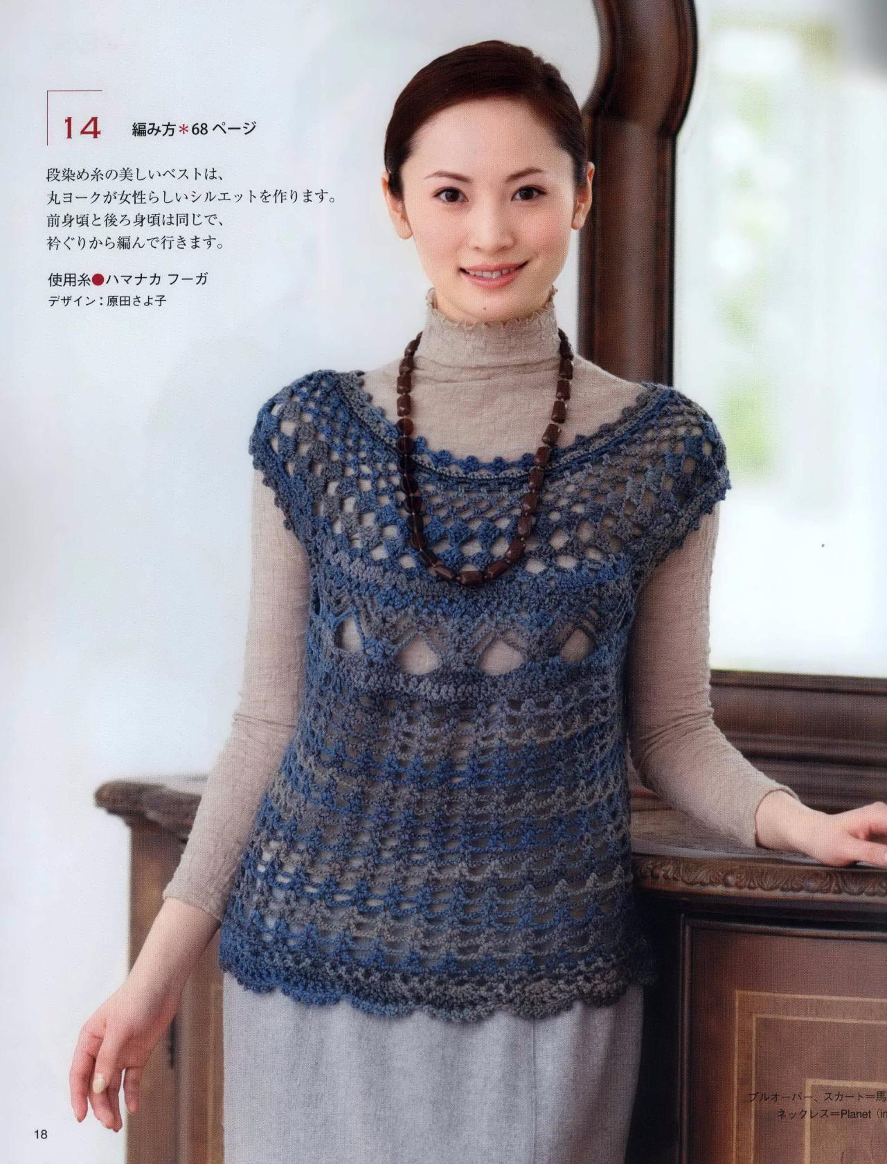 Chaleco a crochet canesú patrones - Red Social Tejidos